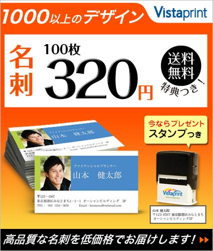 フルカラー名刺100枚320円送料無料